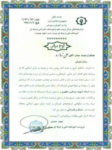 تقدیرنامه روزمعلم دانشکده شهید چمران رشت