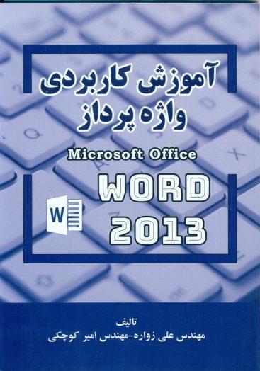 کتاب آموزش کاربردی Microsoft Office علی زواره